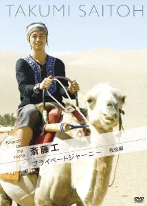 Search for my roots 斎藤工のプライベートジャーニー 敦煌編 [DVD] マルチレンズクリーナー付き