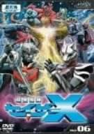 超星艦隊セイザーX Vol.6 [DVD]