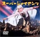 スーパージャイアンツ コンプリートBOX [DVD](中古)マルチレンズクリーナー付き