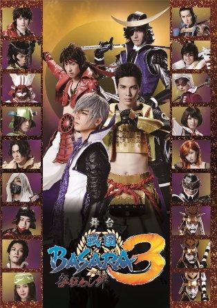 [DVD] (初回限定版)舞台「戦国BASARA3」-咎狂わし絆- (初回限定版) [DVD], インテリアワークス:26da5d99 --- sunward.msk.ru