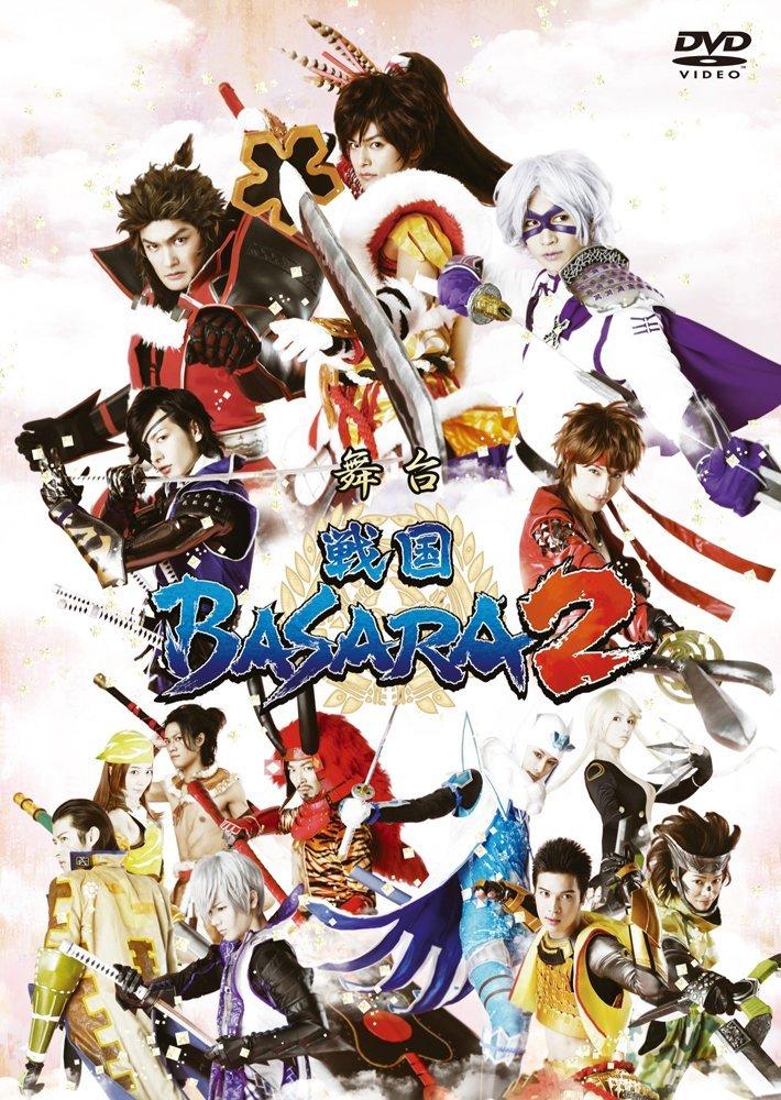 舞台 戦国BASARA2(初回限定盤) [DVD]