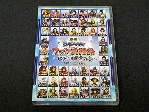 激安特価品 宅配便送料無料 戦国BASARA ファン感謝祭-BSR48開票の宴- DVD