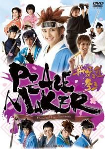 PEACE MAKER―新撰組参上 DVD 人気 気質アップ