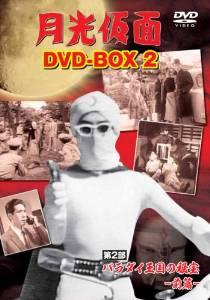 月光仮面 DVD-BOX2 バラダイ王国の秘宝-前篇- 新発売 第2部 売買