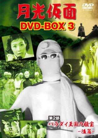 月光仮面 DVD-BOX3 第2部 バラダイ王国の秘宝-後篇-