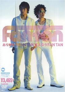 ありがとうFAN TAN さよならFAN TAN [DVD]