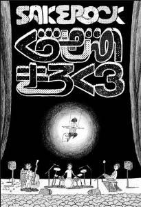 ぐうぜんのきろく3 [DVD](中古)マルチレンズクリーナー付き