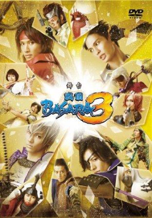 舞台 戦国BASARA3(初回限定盤) [DVD]