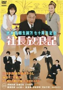 伊東四朗生誕?!七十周年記念「社長放浪記」 [DVD](中古)マルチレンズクリーナー付き