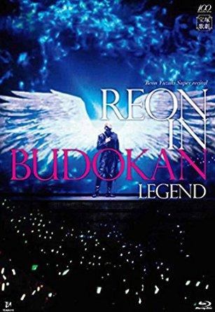 柚希礼音スーパー・リサイタル『REON in BUDOKAN~LEGEND~』 [Blu-ray]