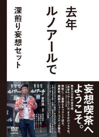 去年ルノアールで DVD-BOX~深煎り妄想セット~(中古)マルチレンズクリーナー付き
