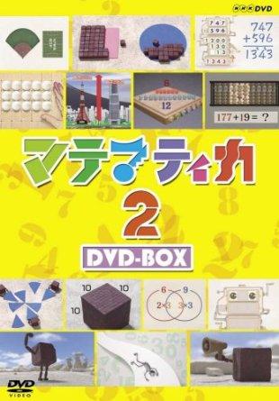 マテマティカ2 DVD-BOX