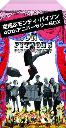 空飛ぶモンティ・パイソン40thアニバーサリーBOX《フィギュア付・完全限定生産》 [DVD]