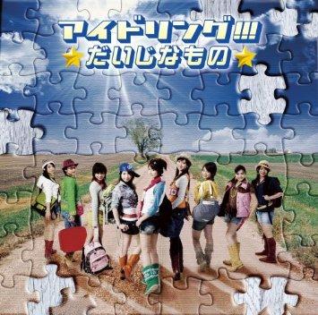 だいじなもの(初回限定盤)(DVD付)