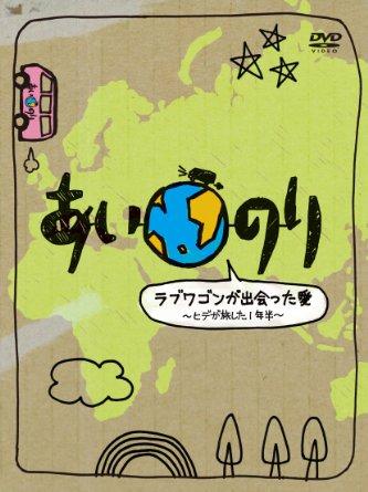 あいのり ラブワゴンが出会った愛~ヒデが旅した1年半~DVD-BOX