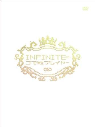 INFINITEのゴマ粒プレイヤー 完全初回限定セット[DVD]