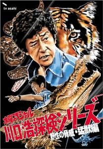 水曜スペシャル「川口浩 探検シリーズ」 川口浩探検隊~野性の脅威・猛獣編~ 初回限定版DVD BOX