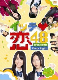 イッテ恋48 VOL.1(初回限定版) [DVD]