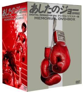 あしたのジョー 劇場版 デジタル・リマスター版 メモリアルDVD-BOX (5,000セット完全限定生産)