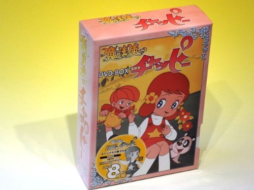 魔法使いチャッピー DVD-BOX
