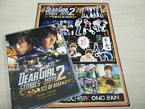 DearGirl Stories THE MOVIE2 ACE OF ASIA DVD