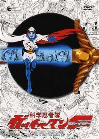 科学忍者隊ガッチャマンF DVD-BOX2