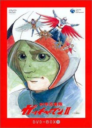 科学忍者隊ガッチャマンII DVD-BOX1 完全限定フィギュア同梱版
