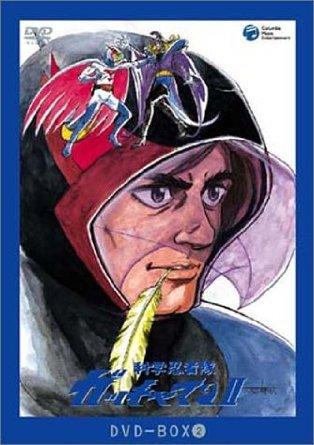科学忍者隊ガッチャマン2 DVD-BOX2 <完全限定フィギュア同梱版> (2003)