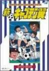 新・キャプテン翼 DVD BOX (中古)マルチレンズクリーナー付き