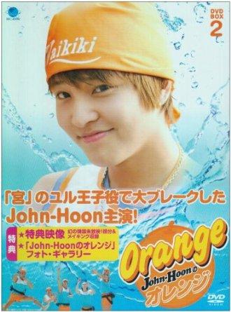 ジョンフンのオレンジ DVD-BOX2