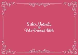 Seiko Matsuda Video Diamond Bible(初回生産限定盤) [DVD] 松田聖子