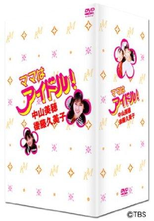 ママはアイドル ! DVD-BOX 中山美穂