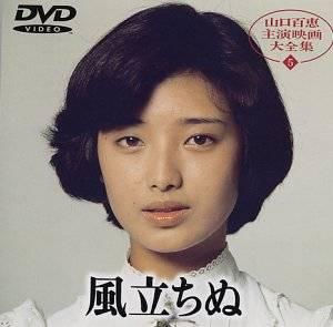 風立ちぬ [DVD] 山口百恵