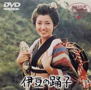 伊豆の踊子 [DVD] 山口百恵