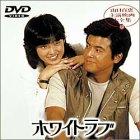 ホワイト・ラブ [DVD] 山口百恵