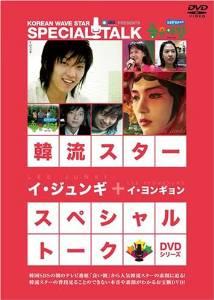 韓流スター スペシャル・トークDVD:イ・ジュンギ&イ・ヨンキョン