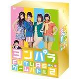 ヨンパラ FUTUREゲームバトル BOX1 Not yet