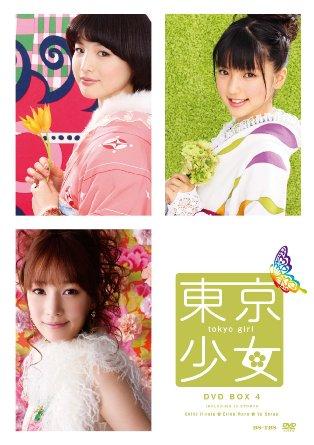 東京少女DVD BOX4 真野恵里菜