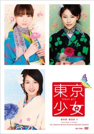 東京少女 DVD-BOX1 山下リオ