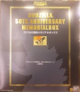 ゴジラ50周年 メモリアルBOX バンダイ