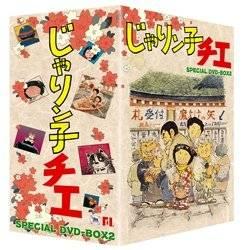 じゃりン子チエ DVD-BOX 2 新品 マルチレンズクリーナー付き