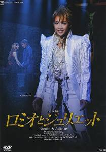 """『ロミオとジュリエット』(""""10年星組) [DVD]"""