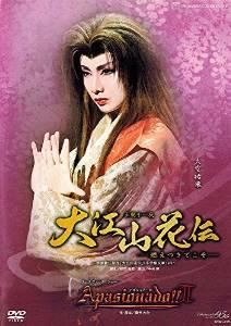 『大江山花伝』『Apasionado! ! II』 [DVD]