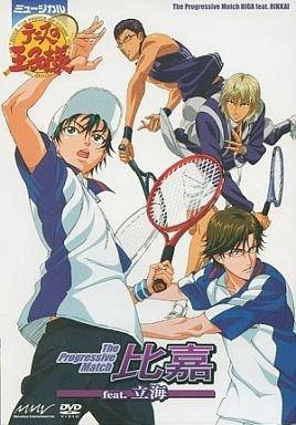ミュージカル テニスの王子様 The Progressive Match 比嘉 feat. 立海 DVD
