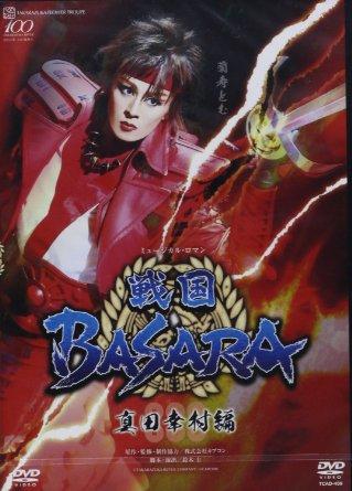 花組 東急シアターオーブ公演 ミュージカル・ロマン 「戦国BASARA」-真田幸村編- [DVD]