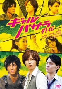 ギャルバサラ外伝 [DVD]