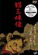 猫三味線 [DVD]