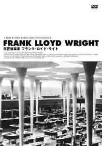 フランク・ロイド・ライト [DVD]