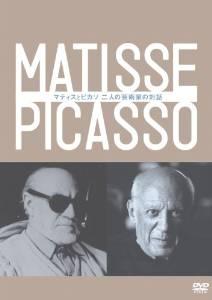 マティスとピカソ 二人の芸術家の対話 [DVD]