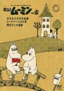 楽しいムーミン一家 ~小さな小さなお客様 他 [DVD]